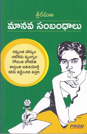 manava-sambamdhalu-telugu-book-by-sri-ramana-sriramana