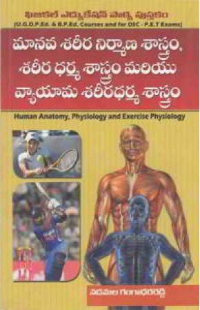Manava Sareera Nirmana Sastram - Sareeradharma Sastram Mariyu Vyayama Sareeradharma Sastram Telugu Book By N.Gangadhara Reddy