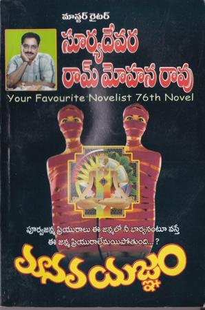 Manava Yagnam Telugu Novel By Suryadevara Ram Mohan Rao