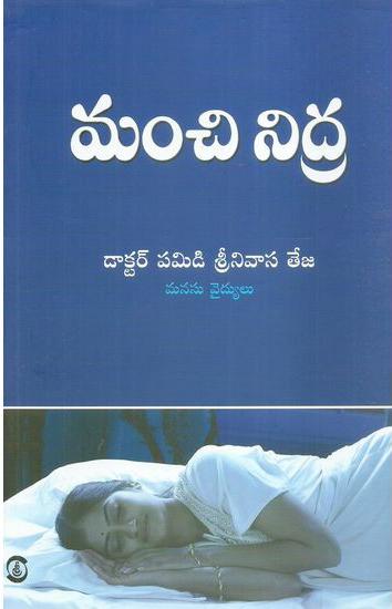 manchi-nidra-telugu-book-by-dr-pamidi-srinivasa-teja