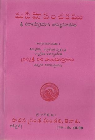 Maneeshaa Panchakamu Telugu Book By Hari Sambasiva Sastry