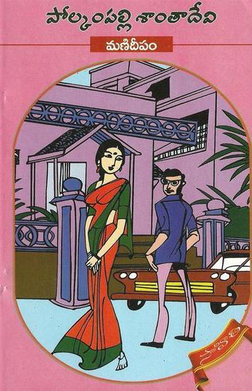 Manideepam Telugu Novel By Polkampalli Santa Devi (Novels)