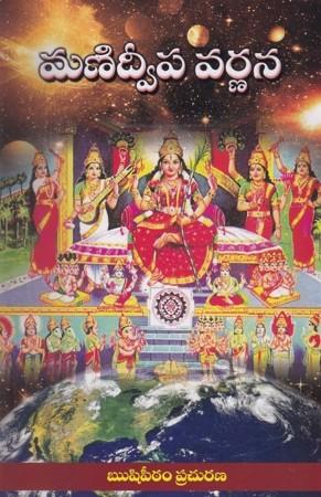 Manidweepa Varnana Telugu Book By Rushipeetham Prachurana (Samavedam Shanmukha Sharma)