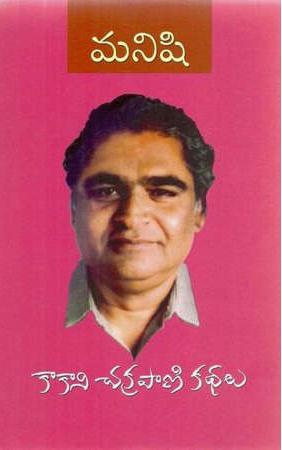 Manishi Kakani Chakrapani Kathalu Telugu Book By Kakani Chakrapani
