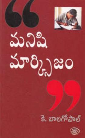 Manishi Marxism Telugu Book By K.Balagopal