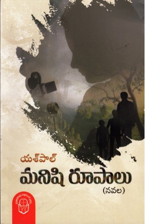 Manishi Rupalu Telugu Book By Yaspal