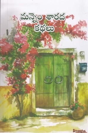 Mannem Sarada Kathalu Telugu Book By Mannem Sarada