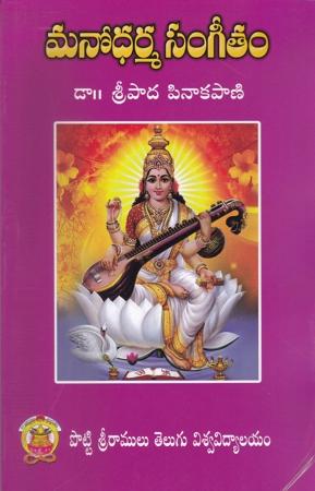 Manodharma Sangeetam Telugu Book By Dr. Sripada Pinakapani