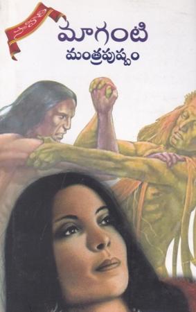 Mantra Pushpam Telug Novel By Maganti (Novels)