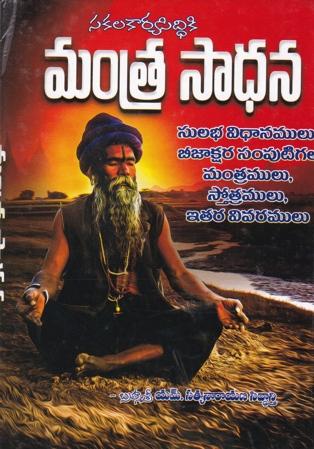 Mantra Sadhana Telugu Book By M.Satyanarayana Siddanti