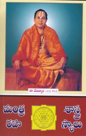 Mantra Sastra Rahasyalu Telugu Book By Dr. Vedavyasa