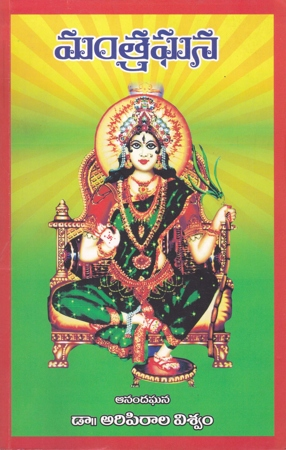 Mantraghana Telugu Book By Dr. Aripirala Viswam