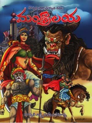Mantralaya Telugu Book By Kovvali Lakshmi Narasimha Rao