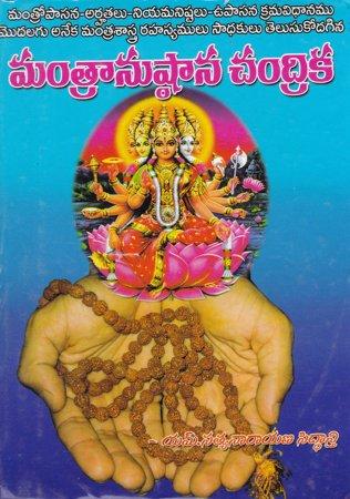 mantranustana-chandrika-telugu-book-by-m-satyanarayana-siddanti
