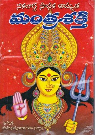 mantrasakthi-telugu-book-by-m-satyanarayana-siddanti