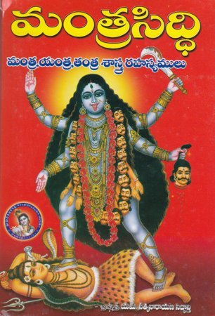 mantrasiddi-telugu-book-by-m-satyanarayana-siddanti