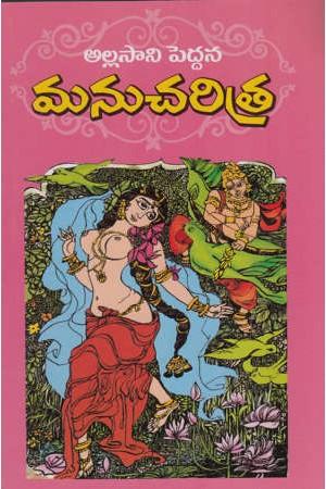 Manucharitra Telugu Book By Allasani Peddana