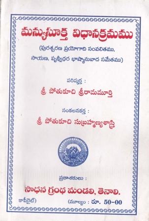 Manyusooktha Vidhana Kramamu Telugu Book By Pothukuchi Sri Rama Murthy