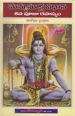 Manyusooktha Vidhana Siva Poojaa Rahasyam Telugu Book By Dr. Vedavyasa (Parisodhana Grandhamu)