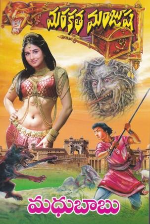 Marakatha Manjusha - 1 Telugu Book By Madhu Babu (Madhubaabu Novels)