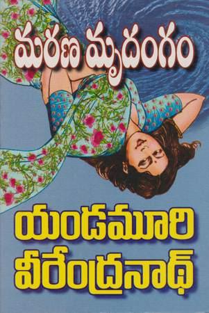 marana-mrudangam