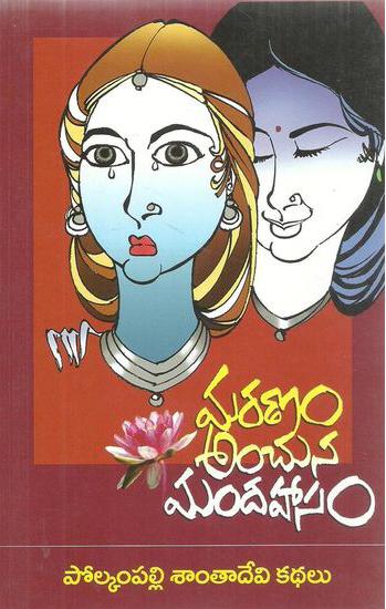 Maranam Anchuna Mandahasam Telugu Novel By Polkampalli Santa Devi (Novels)