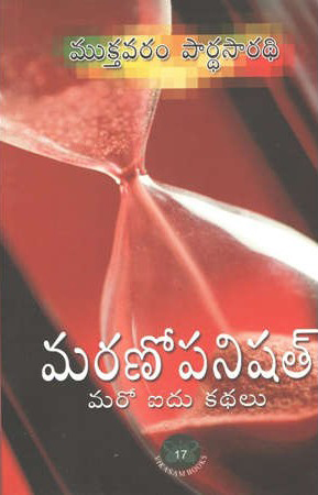 Maranopanishat (Maro Aidu Kathalu) Telugu Book By Mukthavaram Pardhasaradhi