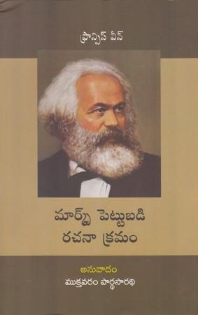 Marx Pettubadi Rachana Kramam Telugu Book By Mukthavaram Pardhasaradhi (Fransis Wheen)
