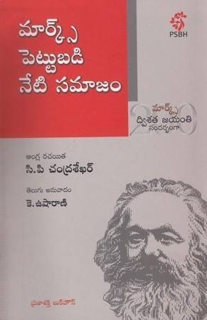 Marx Pettubdi Neti Samajam Telugu Book By K.Usha Rani