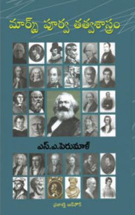 Marx Poorva Tatvasastram Telugu Book By S.A.Perumal