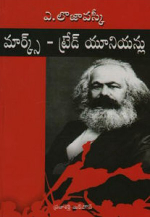 Marx Trade Unionlu Telugu Book By A.Lojavaskee