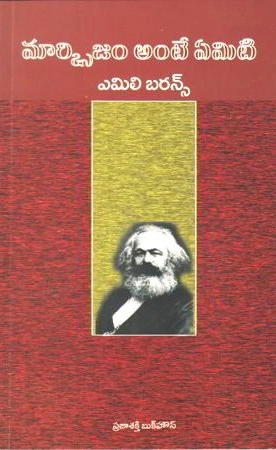 Marxism Ante Yemit Telugu Book By Emily Barans