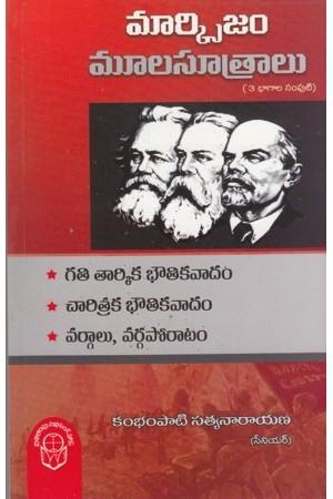 Marxism Mula Sutralu (Mudu Bhagala Samputi) Telugu Book By Kambhampati Satyanarayana