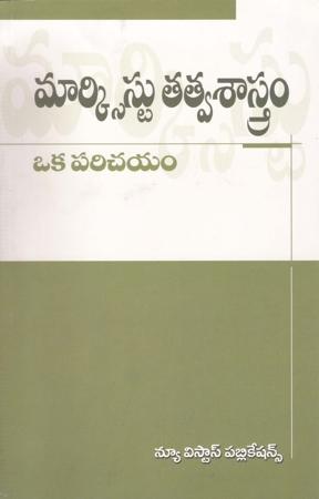Marxism Tatwa Sastram Oka Parichayam Telugu Book By New Vistas Publications
