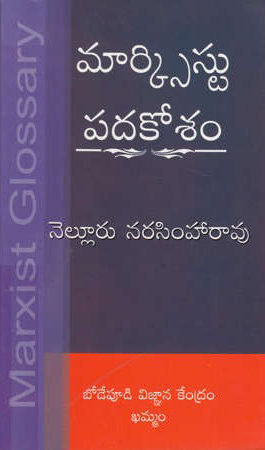 Marxist Padakosam Telugu Book By Nelluru Narasimharao