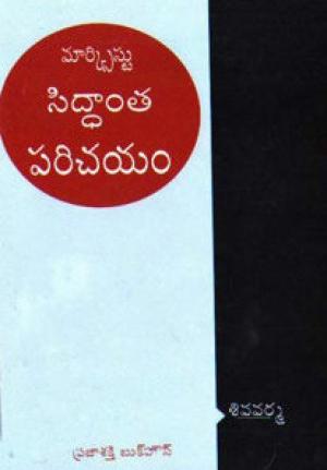 Marxist Siddanta Parichayam Telugu Book By Shiva Varma