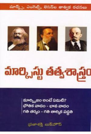 marxist-tatva-sastram