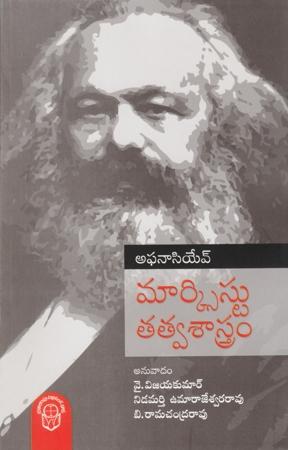 Marxist Tatvasastram Telugu Book By V.G.Afanasyev (Translated By Y.Vijay Kumar - Nidamarthy Umarajeswara Rao - B.Ramachandra Rao)