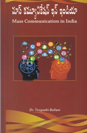 Mass Communication In India Telugu Book By Dr. Tirupathi Bollam