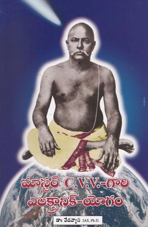 Master C.V.V. Gaari Electronic - Yogam Telugu Book By Dr. Vedavyasa