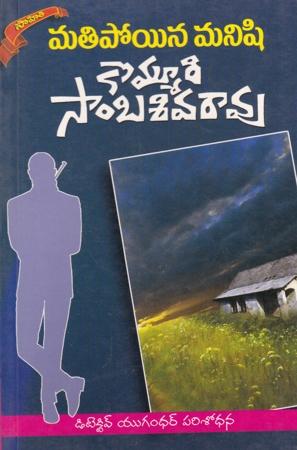 Matipoyina Manishi Telugu Book By Kommuri Sambasiva Rao (Novels)