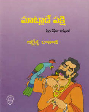 Matlade Pakshi Telugu Book By Jillella Balaji