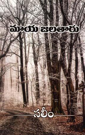 Maya Jalatharu Telugu Book By Saleem