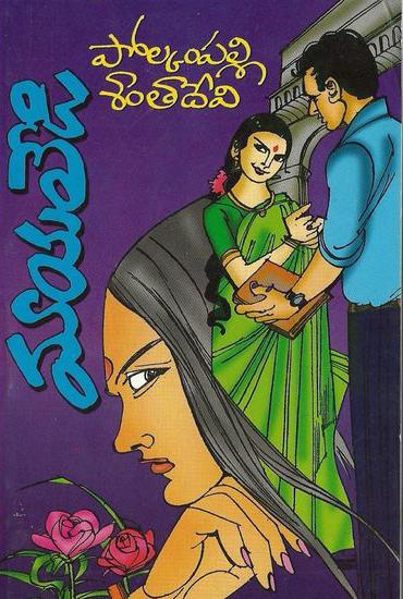 Mayaledi Telugu Novel By Polkampalli Santa Devi (Novels)