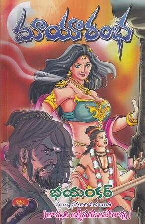Mayarambha Telugu Book By Bhayankar (Kovvali Lakshmi Narasimha Raoi)