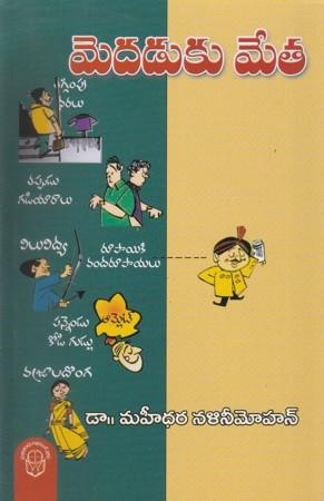 Medaduku Meta Telugu Book By Maheedhara Nalini Mohan