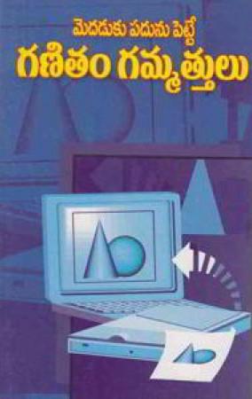 Medaduku Padulu Pette Ganitam Gammattulu Telugu Book By Sree Vasavya (Sreevasavya)