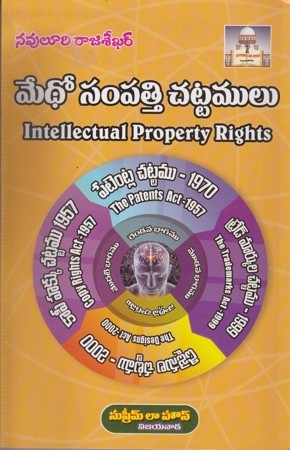Medho Sampatti Chattamulu (Intellectual Property Rights) Telugu Book By Navuluri Rajasekhar