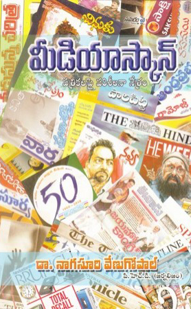 Media Scan Telugu Book By Nagasuri Venugopal