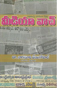 Media Watch Telugu Book By Nagasuri Venugopal